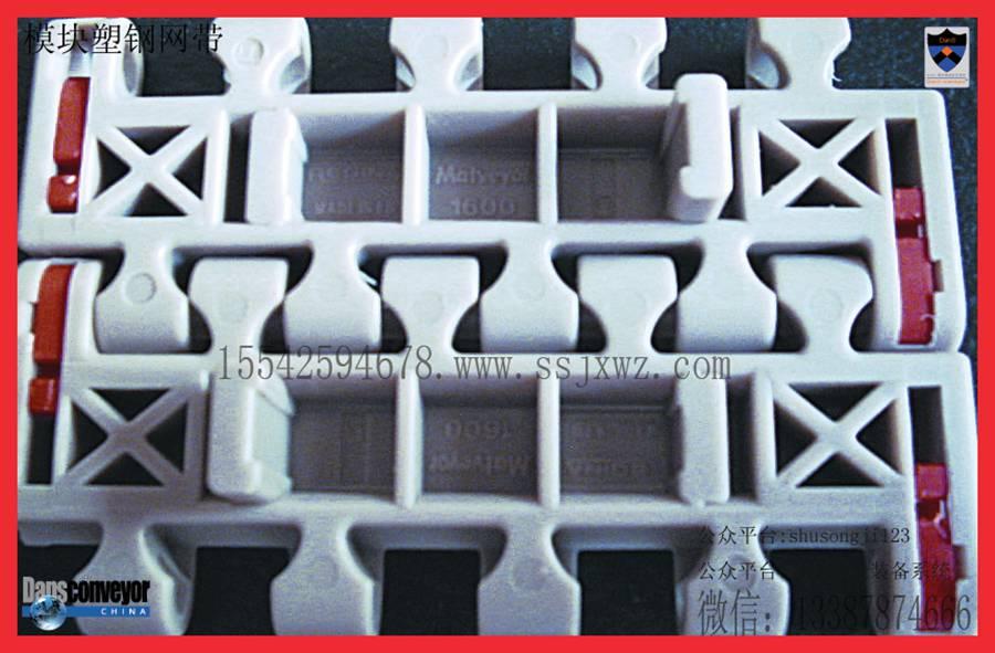 塑钢网带输送机供应