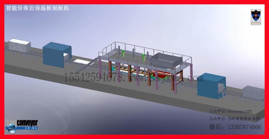 智能珍珠岩保温板制板机