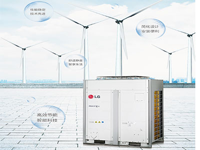 河北LG中央空调