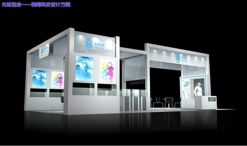 武汉展览设计价格多少钱_远大展览_展台搭建图片