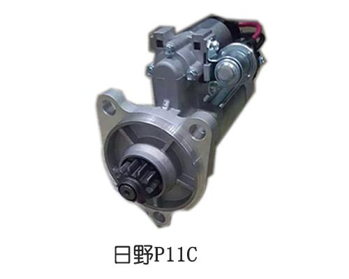 日野P11C起动机