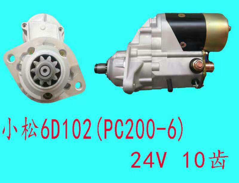 小松6D102(pc200-6)汽車起動機