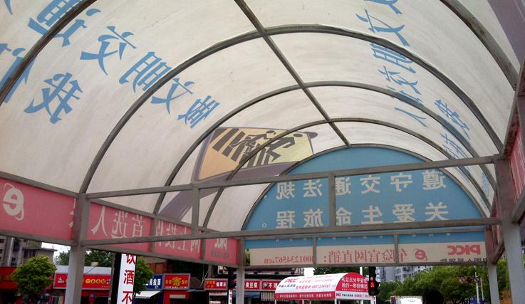 武汉广告布雨棚