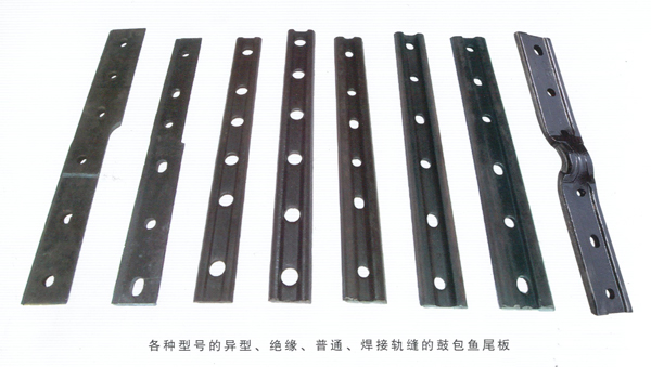 【图文】钢铁产品鱼尾板的作用_鱼尾板的使用方法
