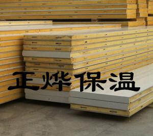 聚氨酯保温板供应商