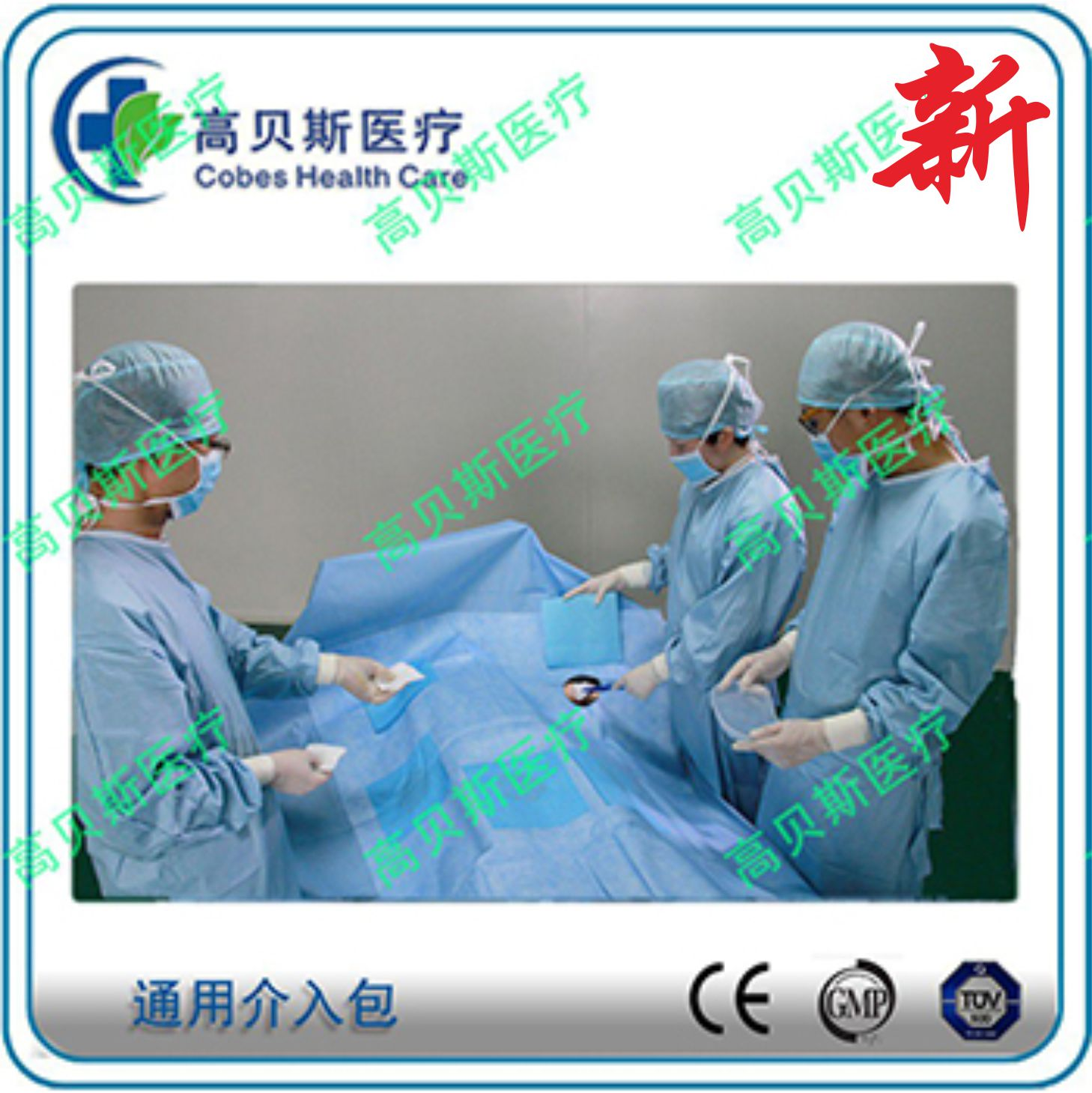 【精华】一次性使用无纺布白内障手术包 一次性使用无纺布取石手术包