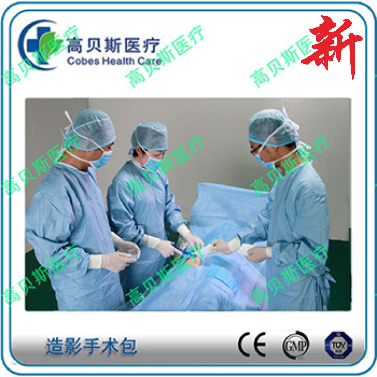 【组图】一次性无纺布下肢手术包有哪些东西组成 一次性使用无纺布外周介入手术包