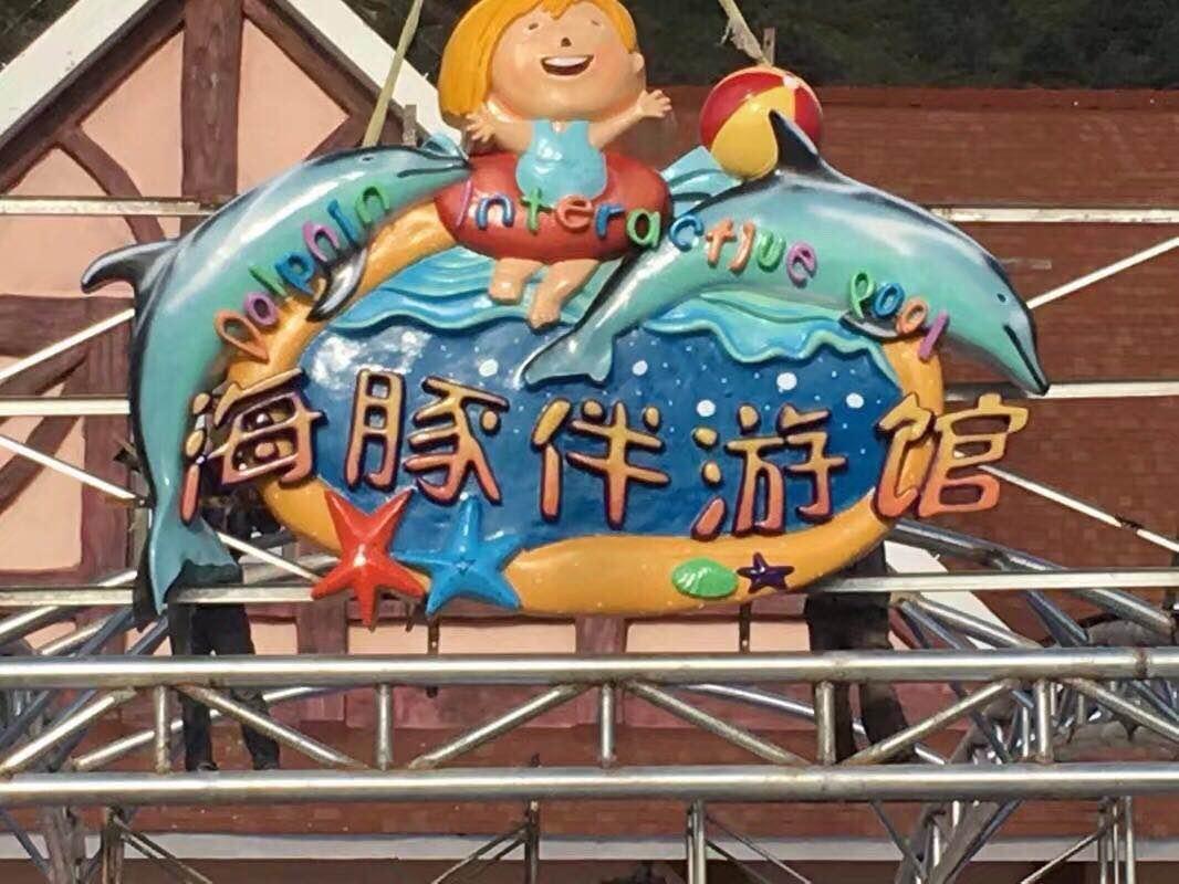 贵州泡沫雕塑