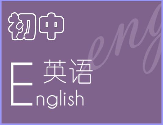 濮阳初中英语辅导班