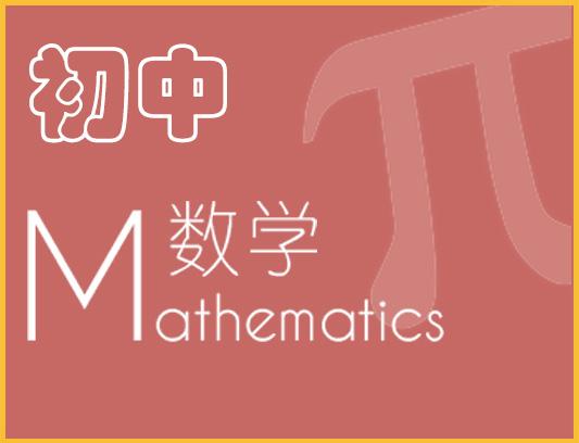 濮阳初中数学辅导班