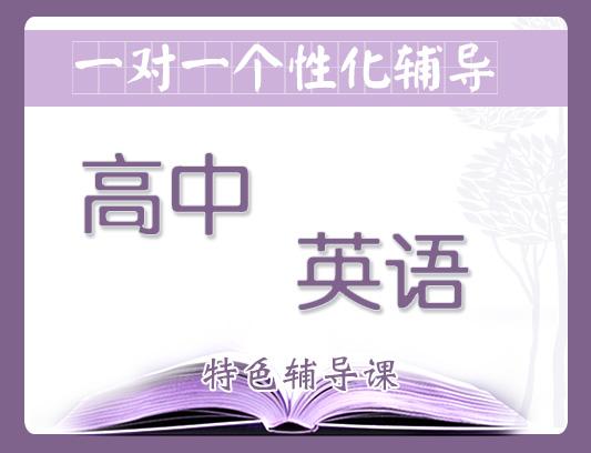 濮阳高中英语辅导班