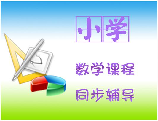 濮阳小学数学辅导班