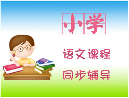 濮阳小学语文辅导班