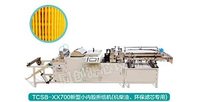 TCSB-XX700新型小内股折纸机