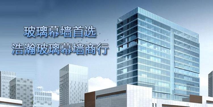 郑州玻璃幕墙厂家地址