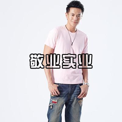 新郑文化衫面料精选|敬业实业|文化衫品牌