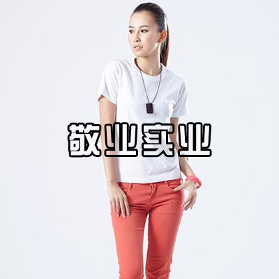 安阳广告衫品质第一,敬业实业,广告衫直销