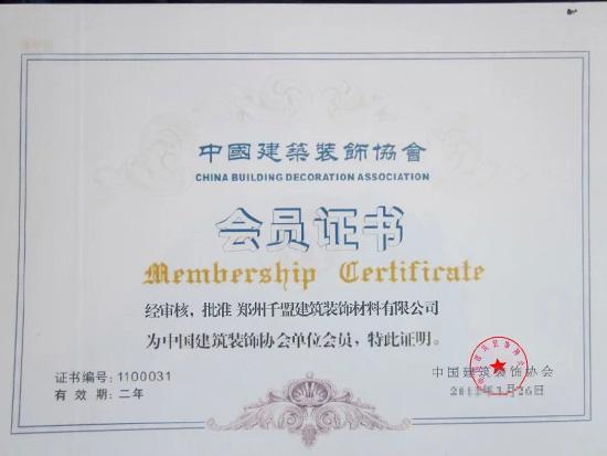 中国建筑装饰协会单位会员