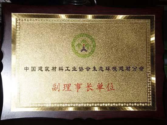 中国建筑材料工业协会