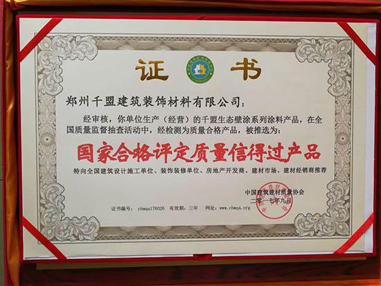 国家合格评定证书