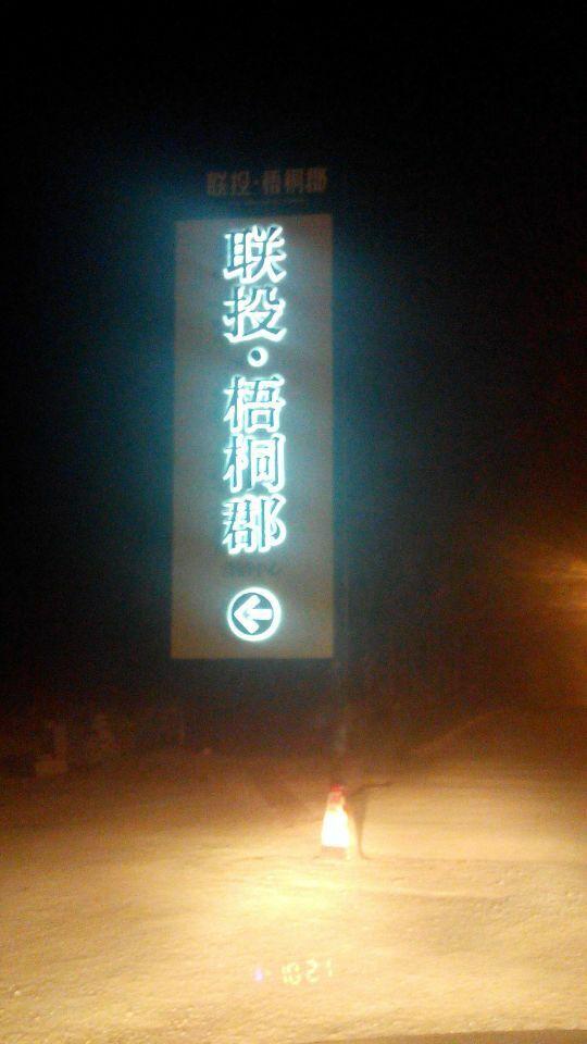 武汉发光字标识标牌