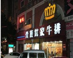武汉发光字标识标牌制作