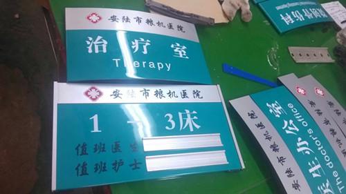武汉标识标牌制作