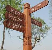 武汉旅游标识标牌