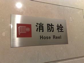 武汉消防标识标牌