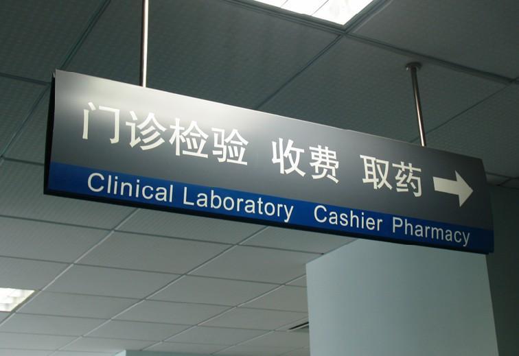 武汉医院标识标牌