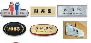 办公室标识标牌