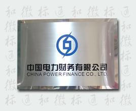 武汉公司标牌