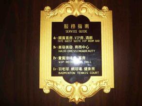 武汉酒店标识标牌设计