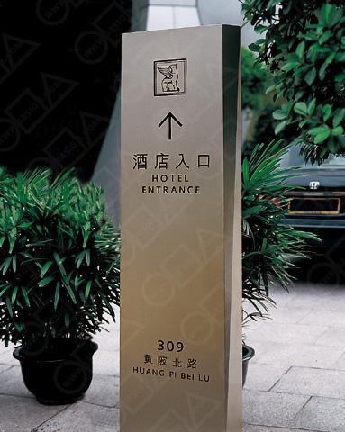 武汉酒店标识制作厂家