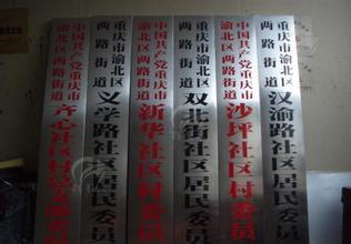 武汉宣传标牌制作