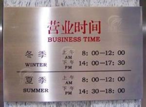 武汉不锈钢标牌制作