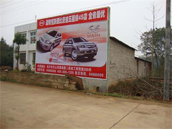 汽车墙体广告