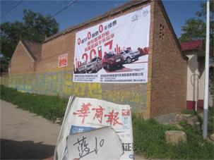 户外墙体广告制作
