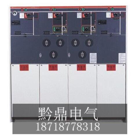 SF6/CFFC环网充气柜