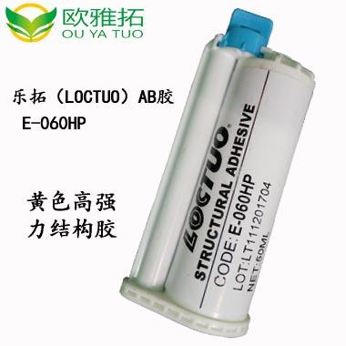 乐拓E-060HP环氧AB胶