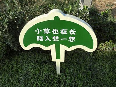 石家庄不锈钢草坪牌