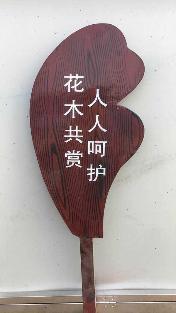 木纹漆公园指示牌