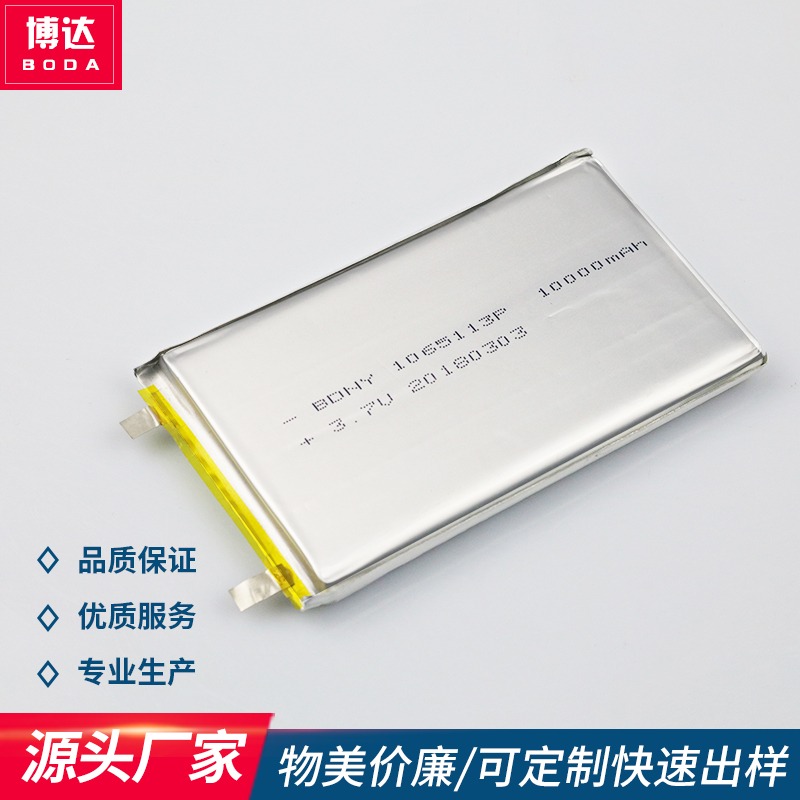 移動電源電池