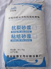 遵義聚合物抗裂砂漿