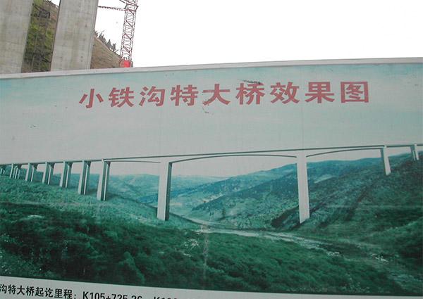 郑卢高速洛卢段八标