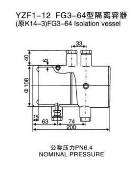 FG3-64型隔离容器