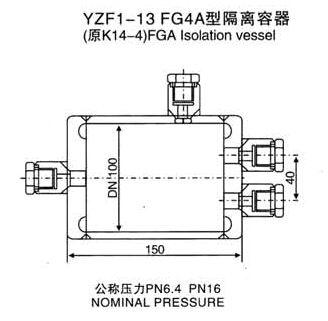 FG4A型隔离容器