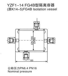 FG4B型隔离容器