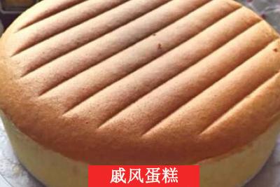 石家庄戚风蛋糕培训