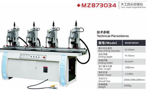 贵州木工排钻机